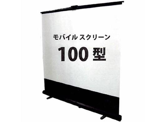 KIKUCHI 100インチ床置きタイプスクリーン