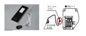 KIKUCHI グランビュー用赤外線リモコンキット