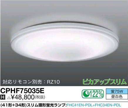 MITSUBISHI スリム環形蛍光ランプ使用 省エネシーリング