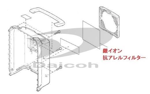 MITSUBISHI 【部品】三菱 除湿機 銀イオン抗アレルフィルター