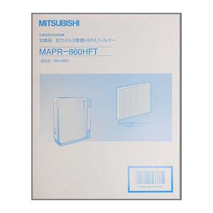 MITSUBISHI 交換用HEPA+活性炭フィルター(MA-K26D形用) MAPR-860HFT