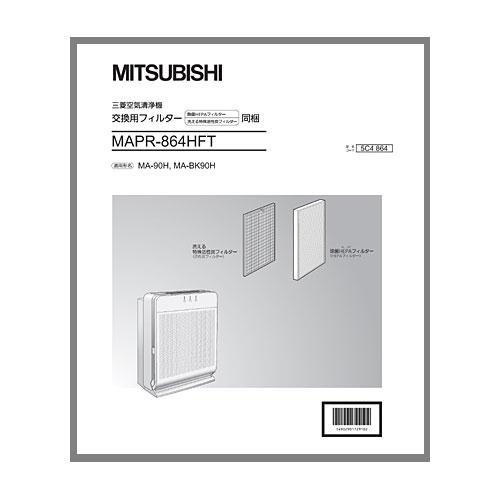 MITSUBISHI 空気清浄機MA-90H・BK90H用交換用フィルター