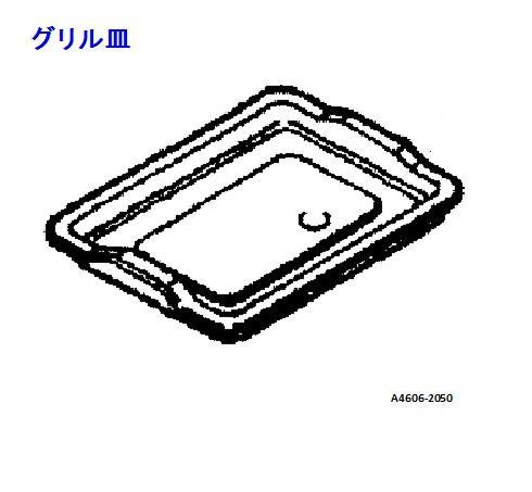 A4606-2050