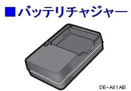 NATIONAL バッテリチャージャ DE-A81AB