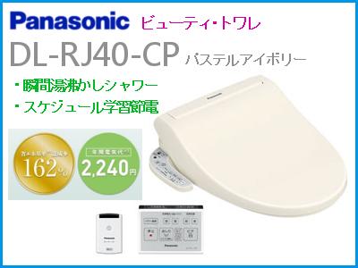DL-RJ40-CP