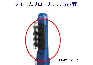 EH8423A7617