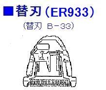 NATIONAL B-33 �n ER120�p ER933