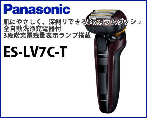 NATIONAL ラムダッシュ ES-LV7C-T