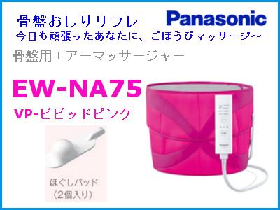 EW-NA75-VP