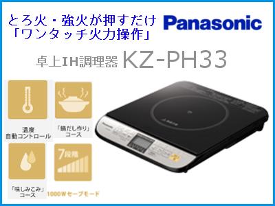 KZ-PH33