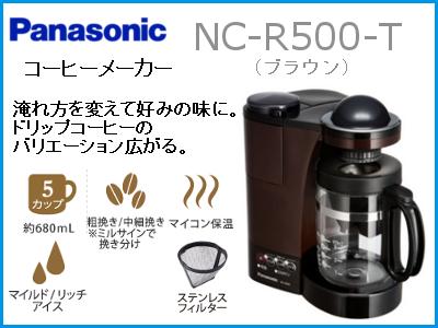 NC-R500
