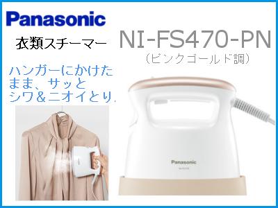 NI-FS470-PN