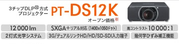 NATIONAL 12000lm SXGA 3チップDLP方式プロジェクター