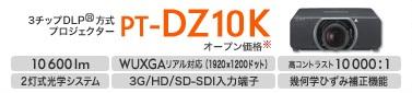 NATIONAL 10600lm WUXGA 3チップDLP方式プロジェクター