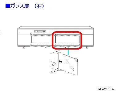 NATIONAL ガラス扉(ジュン)(右) RFA3156