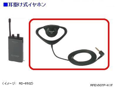 RFEV907P-K1F