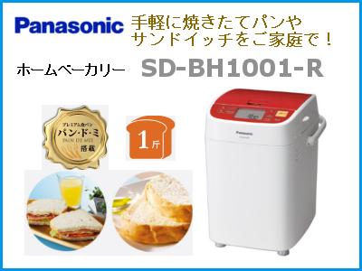NATIONAL 1斤タイプ サンドイッチ用食パンコース搭載
