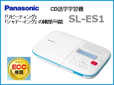 SL-ES1