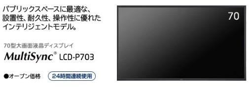 NEC 70型液晶ディスプレイ 24時間連続使用可能