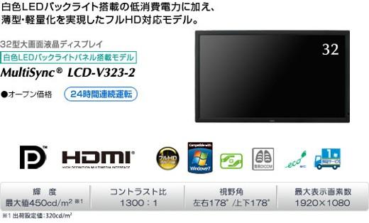LCD-V323-2