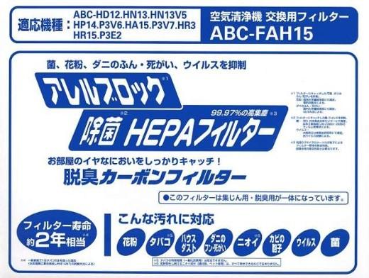 SANYO 空気清浄機 交換用フィルター ABC-FAH15
