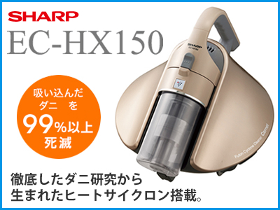 EC-HX150-N