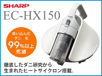 EC-HX150-W