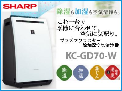 KC-GD70
