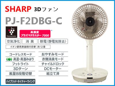 PJ-F2DBG-C