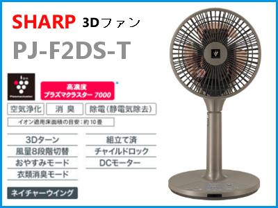 PJ-F2DS-T