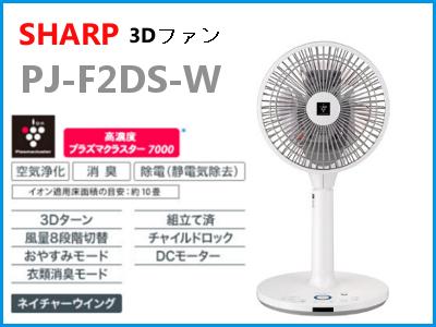 SHARP コンパクト・3Dターン 高さ:52.5〜64.5cm PJ-F2DS-W