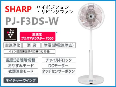 PJ-F3DS-W