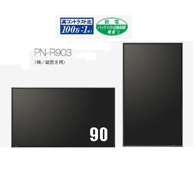 SHARP 90型 画面サイズ199cm×112cm 横置き 縦置き