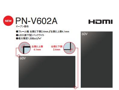 PN-V602A
