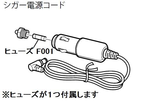 SONY 【部品】シガー電源コード
