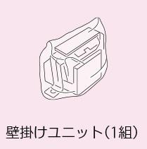 SONY 【部品】壁掛けユニット一式