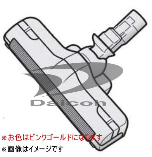 TOSHIBA VC-SG512色:ピンクゴールド(N)用床ブラシ 4145H629 4145H629