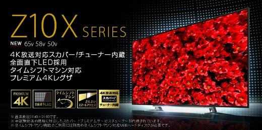 TOSHIBA 4K放送 4K配信対応 タイムシフトマシン対応プレミアム4K レグザ 50V型
