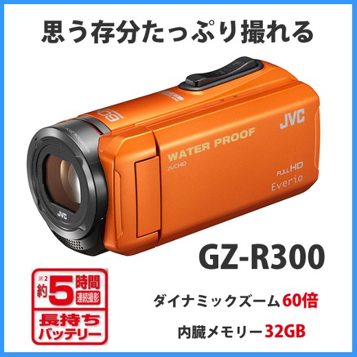 GZ-R300-D