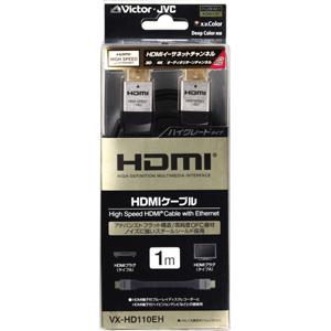 VICTOR HDMIプラグ⇔HDMIプラグ(HG) (1.0m) VX-HD110EH