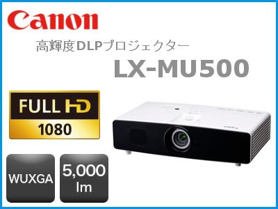 LX-MU500