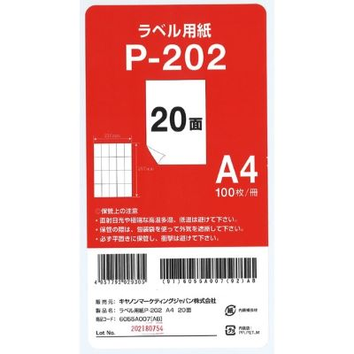 CANON キヤノン ラベル用紙 P-202 A4【6055A007】
