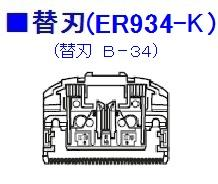 NATIONAL B-34替刃